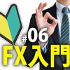FX初心者のための取引入門06 売買の取引を判断する方法