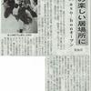 気仙沼の新拠点aso-bonオープン!