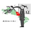 中原区保険年金課 収納係 久間倉寛也氏 連絡用ページ