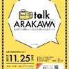 荒川区のトーク&交流イベント「talk ARAKAWA」に登壇しました
