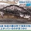 目梨郡羅臼町幌萌町の海底隆起~2015/04/24