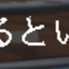 【V454】 ティラノスクリプトアップデート 変更ログ
