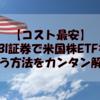 【コスト最安】SBI証券で米国株ETFを買う方法をカンタン解説