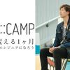 TECH::CAMP(テックキャンプ)のWebアプリケーションコースに通うことにした話