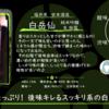 【木曜日の季節物】白岳仙 純米吟醸 生 桜鼠【FUKA🍶YO-I】