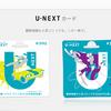 U-NEXTカード・ギフトコードの使い方&購入方法|クレジット不要で安心便利