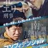 リ・ジョンヒョクの「過去」?w:映画評「コンフィデンシャル」