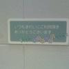 男子トイレ内の「いつもきれいにご利用頂きありがとうございます」という脅迫じみた文言とその効果について