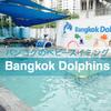 【バンコクのベビースイミング見学 ②】Bangkok Dolphins(バンコクドルフィン)@スクンビットソイ39