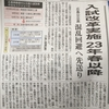 【入試情報】広島県の入試改革延期・・・