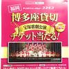 [福岡]ディスカウントドラッグコスモス|博多座貸切宝塚歌劇公園チケット当たる!