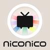 「祝」 ニコニコ9周年 おめでとう!  これからまた歴史が・・・・・・・・・