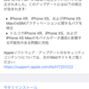 iPhone XをiOS 12.1.2 にアップデートしました。特に問題なく使えてます。