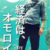 【9/15 イベント前インタビュー】経済は、オモロイぞ。by. 空波