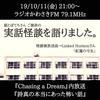 FMラジオで実話怪談※終了⚫10/11(金)21:00~『詩真の本当にあった怖い話』