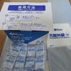 障害者 防災 非常時の備え トイレ 災害用簡易トイレ処理セット マイレットS-100 100回分を購入した