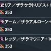 ピコーン ザラユニ完成!