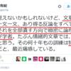 2019年度東京大学入学式祝辞において「公正」な社会の重要性を説いた上野千鶴子は千田有紀氏の博士論文についても「公正」かつ厳正に審査を行ったはずであり、上野千鶴子の「公正」かつ厳正な論文審査をパスした結果、東京大学から千田氏に博士号が授与されているはずですから、千田氏は私の上記質問くらいは簡単に回答できるはずであり、回答できなければおかしい。