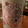 秋田県 春霞 瓶囲い 花ラベル