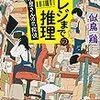 【読書感想】レジまでの推理 本屋さんの名探偵/似鳥鶏