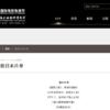 映画「ハルチカ」上海国際映画祭で上映されるってよ