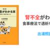 出浦照國先生の「腎不全がわかる本 第三版」を読みました