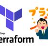 Terraform v0.12にアップグレードしてみたよ