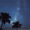 宮古島④ ~離島なので星は綺麗 天の川もくっきり~
