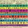 東京オペラシティアートギャラリーのコレクション展