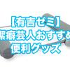 【有吉ゼミ】潔癖芸人が紹介した便利グッズまとめ!【2019年3月25日】