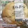 フジパン  玉ねぎパン 食べてみました