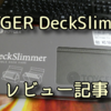 DeckSlimmer レビュー:画像付きで使い勝手、値段を紹介