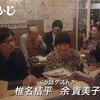 『居酒屋ふじ』5話あらすじ ネタバレ 感想 視聴率 ゲストキャスト 椎名桔平 余貴美子!西尾が連ドラ出演?