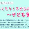 子どもの居場所づくりセミナー ~子ども食堂編~ 9月25日開催!