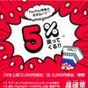 錦糸町パルコ店☆PayPay最大5%戻ってくるキャンペーン✰