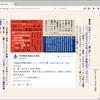 Oradano明朝フォント丙申アップデート第三弾