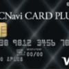 nanacoチャージで最もマイルが貯まるクレジットカード ECナビカードプラスを解説