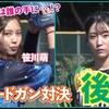 【池田朱那】ガチナイ-令和No1.野球女子決定戦-#3 「スピードガン対決(後半)」