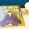 京都茶の湯旅 〜前編〜