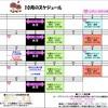 【GR姫路】10月のスケジュール★