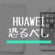 HUAWEIからコスパモンスターなスマホ『honor 9』が出るってよ!