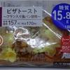 内容量は分厚い食パンの半分 糖質15.8gブラン入り食パン使用ピザトーストローソン