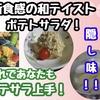 【レシピ】食感楽しむポテトサラダ!はりはり漬けとミンチ時雨煮入り!!