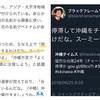 「東京在住の沖縄人が沖縄県知事選について思うこと」の回
