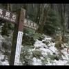 雪山開幕戦…八ヶ岳