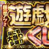 【遊戯王くじ】BURST OF DESTINYが予約開始!