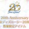 【500個限定】ディズニーシー20周年グッズ『ピース・オブ・ドリーム』