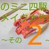 昔作ったミニ四駆を復活させよう!!その2(ネオバーニングサン・リメイク大作戦~ボディ仕上げ編)【奮闘記・第8走】