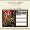 【戦国IXA】幻の武将復活の宴で金くじ連打