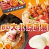 夏に引き続き秋も!池袋東武百貨店8階催事場での大北海道展が開催中ですよ!